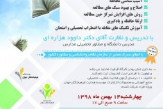 دوره آموزشی مهارت های مطالعه و مقابله با اضطراب تحصیلی  8 ساعته در بهمن ماه 98